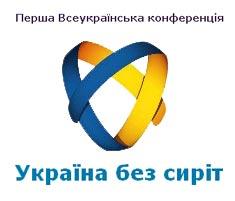 Україна без сиріт