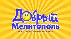 Добрый Мелитополь